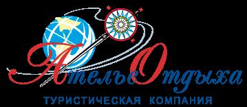 Туры 2020 2021 из Москвы | Цены туроператоров | Путевки | Подбор тура | Отели| авиа  ж/д билеты | визы
